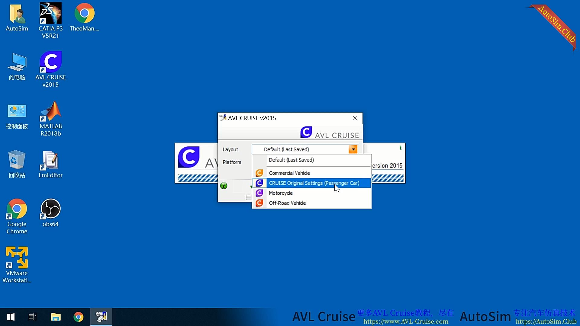 AVL Cruise入门教程-功能概览:界面及菜单