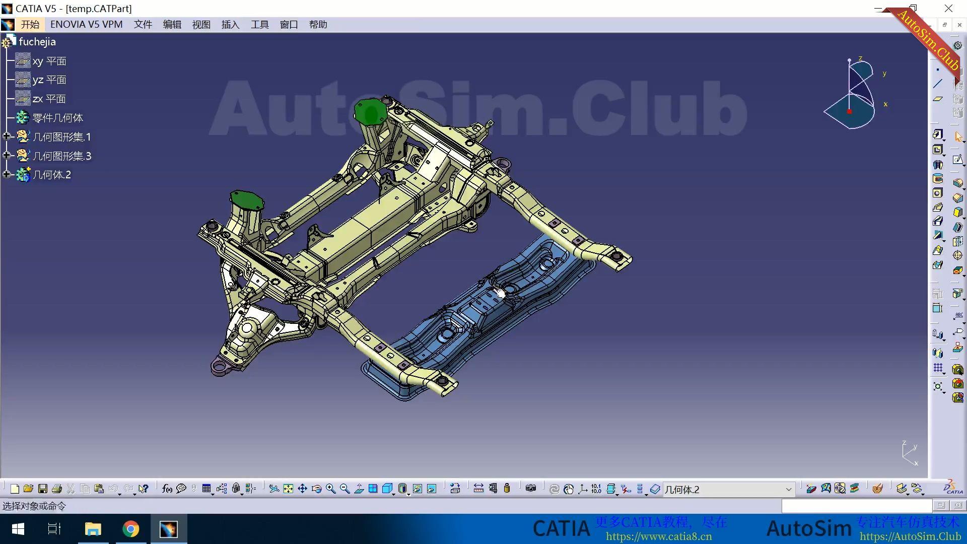 演示副车架整体数模,解释后横梁设计背景