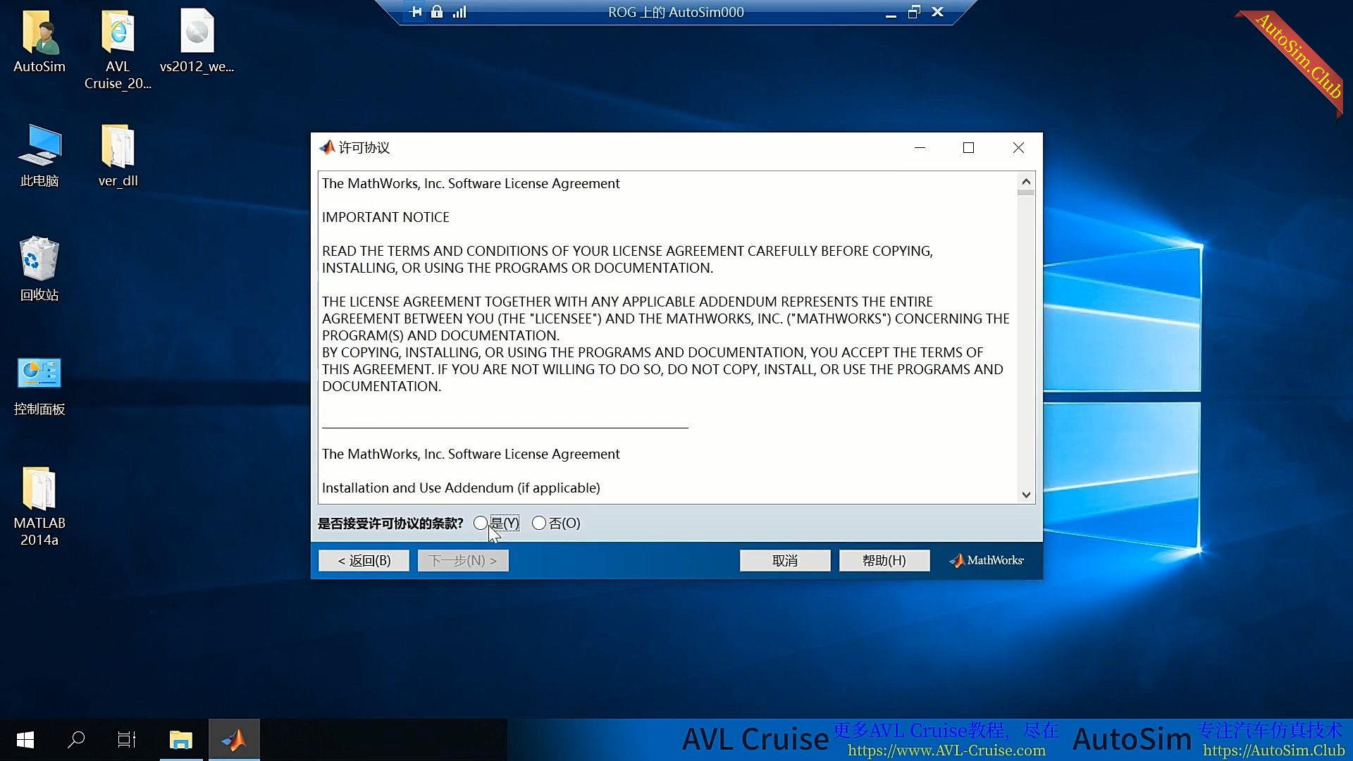 11.DLL接口联合仿真软件安装及系统环境配置演示.jpg