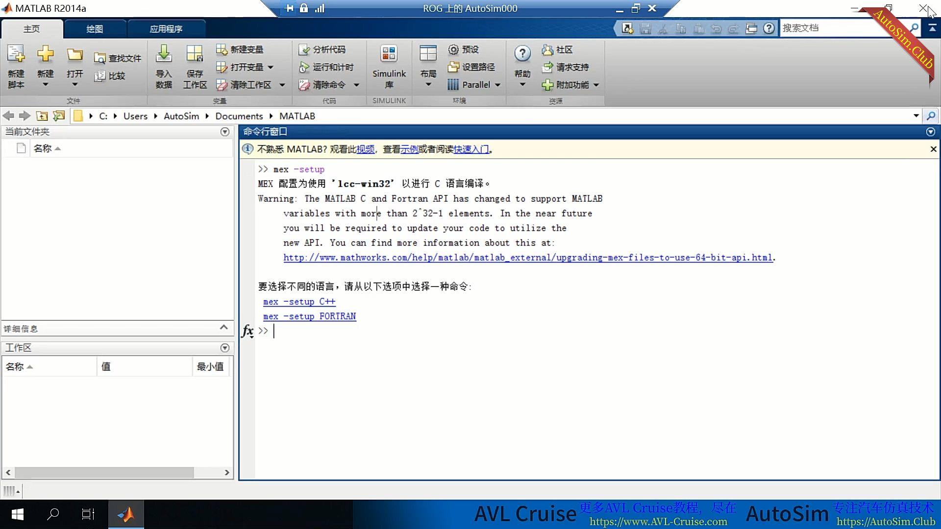 12.使用32位Matlab自带的lcc编译器编译动态链接库进行联合仿真演示.jpg